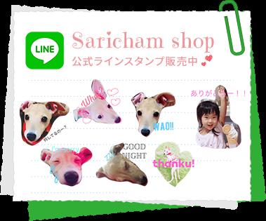 Saricham_shop公式ラインスタンプ販売中
